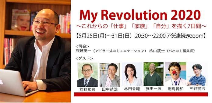 My Revolution2020~これからの「仕事」「家族」「自分」を描く7日間~