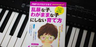 PHPのびのび子育て2020年6月号の表紙。特集「乱暴な子、わがままな子にしない育て方」