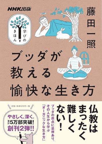 藤田一照 ブッダが教える愉快な生き方 NHK出版 学びのきほん