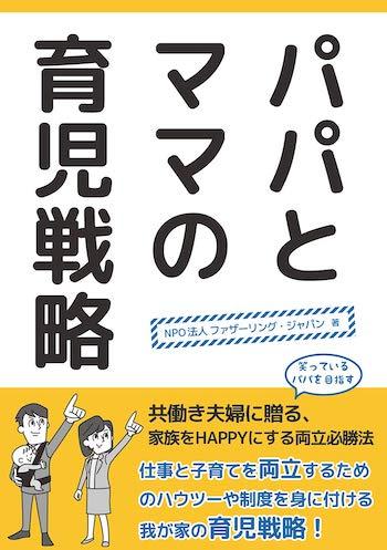 NPO法人ファザーリング・ジャパン 家族を笑顔にする パパ入門ガイド
