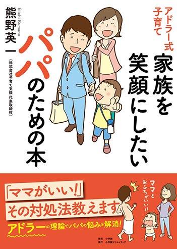 熊野 英一 アドラー式子育て 家族を笑顔にしたいパパのための本