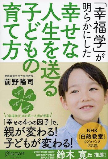 前野 隆司 「幸福学」が明らかにした 幸せな人生を送る子どもの育て方