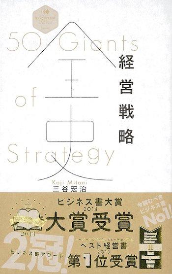 三谷 宏治 経営戦略全史