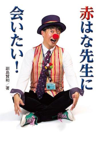 副島 賢和 赤はな先生に会いたい!