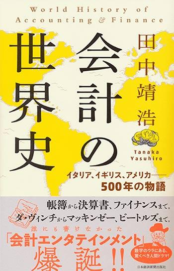 田中靖浩 会計の世界史 イタリア、イギリス、アメリカ――500年の物語