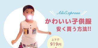 AliExpressで子供服を安く買う方法