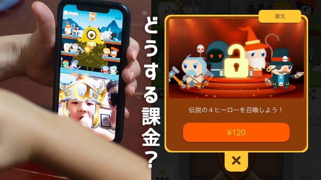 子どもがゲームアプリに課金して欲しがったとき、どうする?