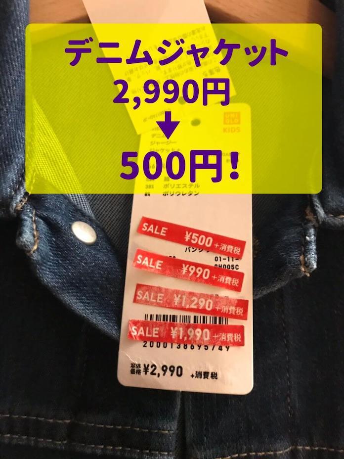 ユニクロのJW ANDERSONのコラボ デニムジャケット 2,990円が500円!