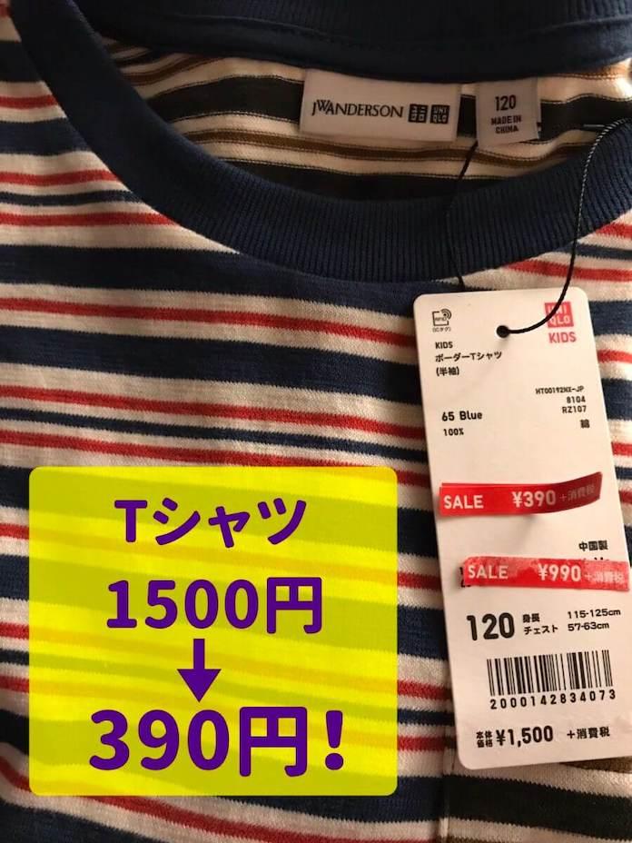 ユニクロのJW ANDERSONとのコラボTシャツ 1500円が390円