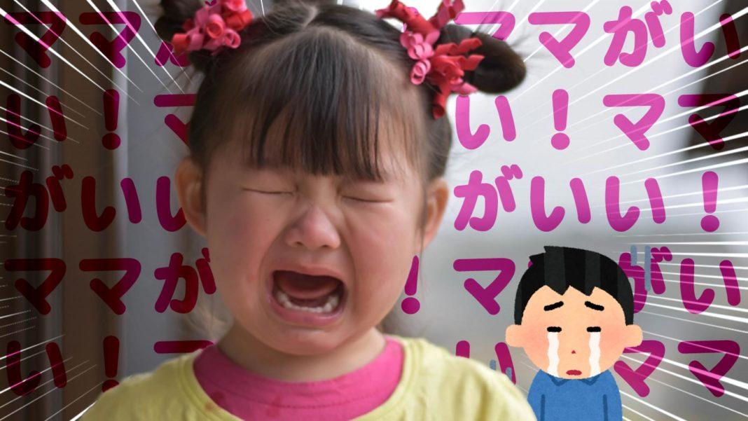 ママがいい!と号泣する娘と、困っているパパ