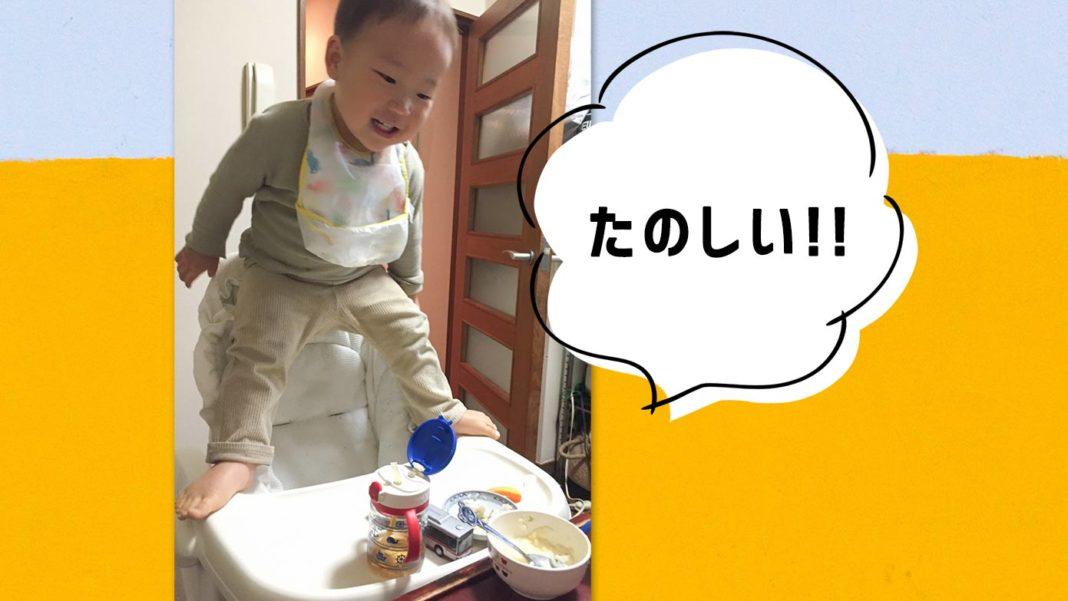 食事中、椅子の上に立ち上がる子ども