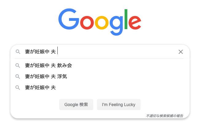 Googleで「妻が妊娠中 夫」で検索