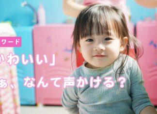 可愛い子どもの女の子 可愛い以外で何て声かける?