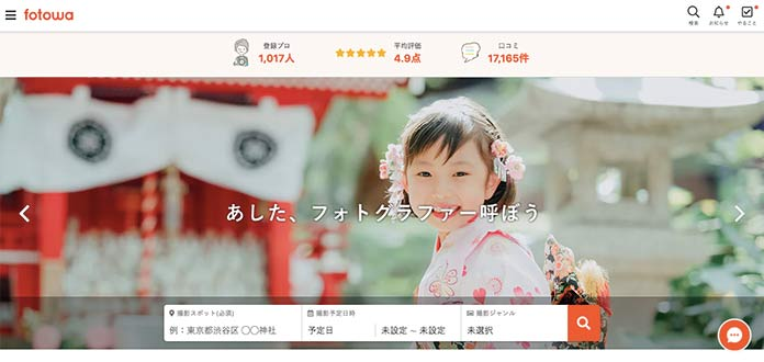 fotowa(フォトワ)ホームページ