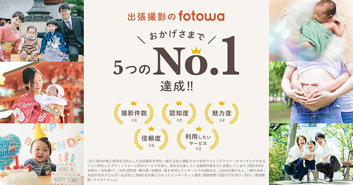 fotowa 5つのNo.1を達成