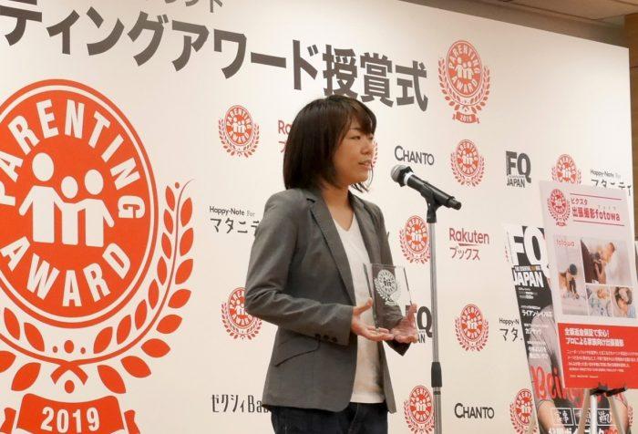 「ペアレンティングアワード2019」コト部門を受賞式