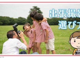 出張撮影サービスの選び方(まとめ・比較)