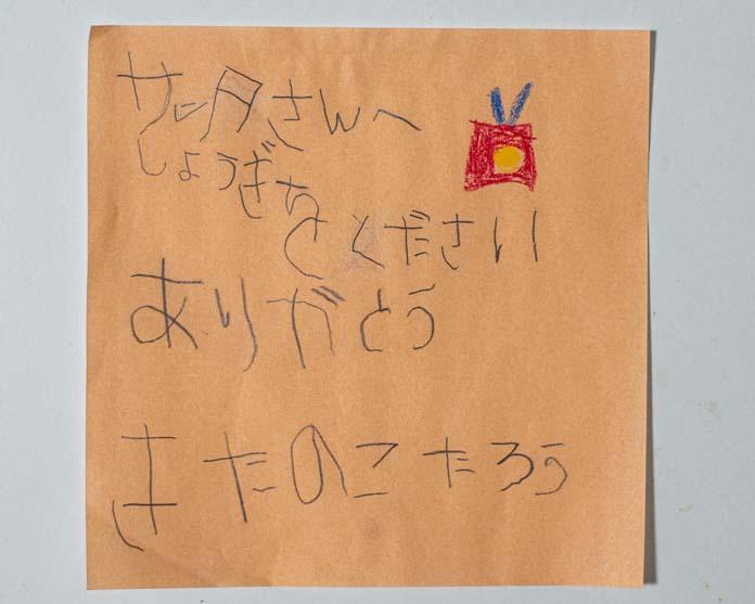 6歳の息子が書いた、サンタさんへの手紙