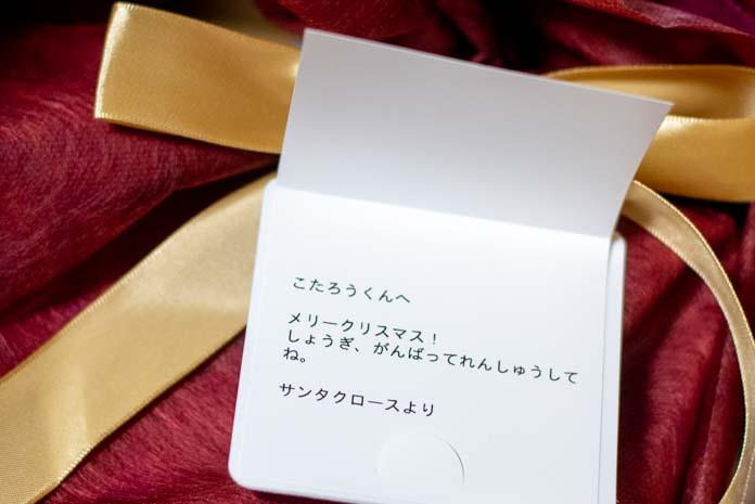 クリスマスプレゼントについたメッセージカード