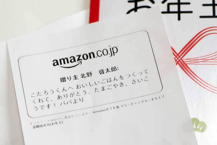 Amazonギフト券の贈り主からのメッセージ