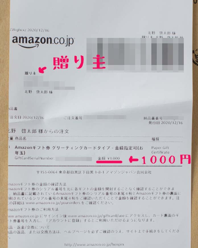 Amazonギフト券の納品書