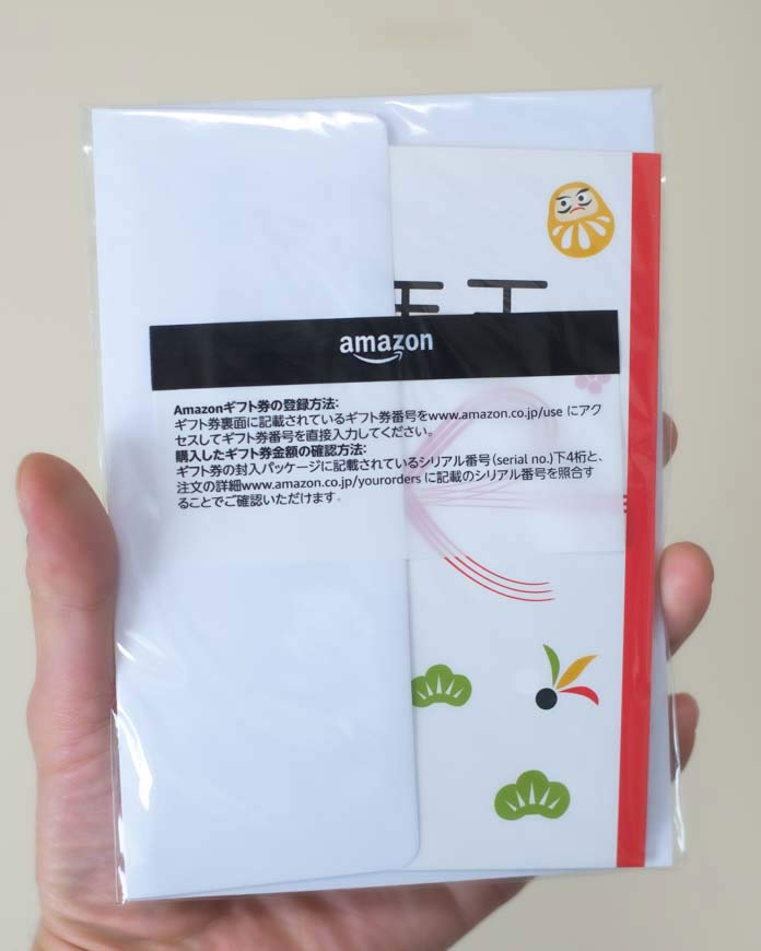 Amazonギフト券 お年玉デザインの外観