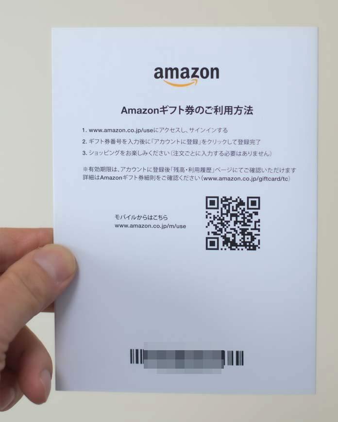 Amazonギフト券のご利用方法