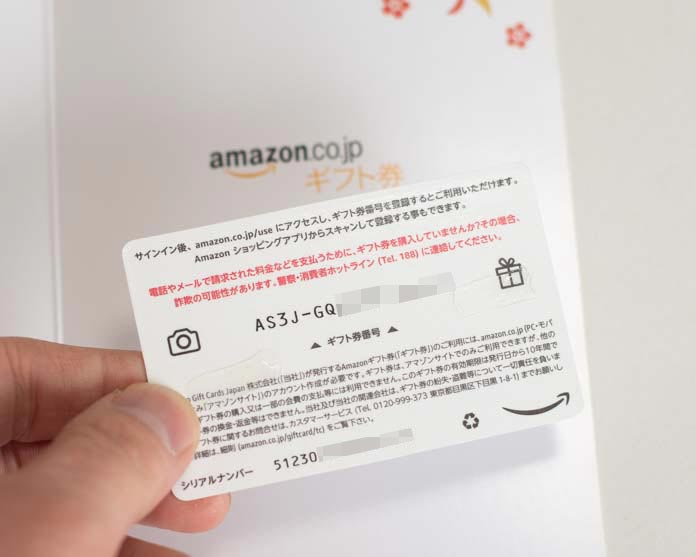 Amazonギフト券の裏面 ギフト券番号