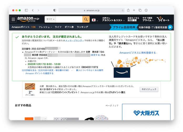 Amazonギフト券、購入完了画面