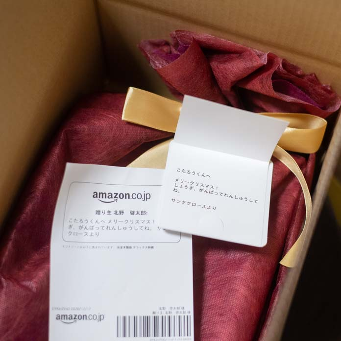 Amazonでプレゼント包装(ギフトラッピング)