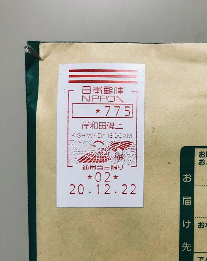 現金書留の切手(郵便料金)