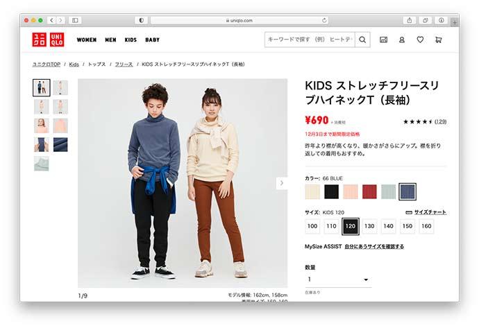 ユニクロの子供服(690円)