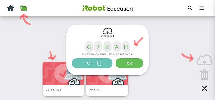 iRobot Coding シェアする手順