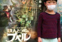 映画「えんとつ町のプペル」のポスターの前で記念撮影