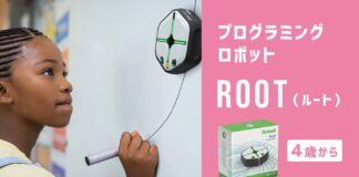 プログラミングロボット Root(ルート) 4歳から