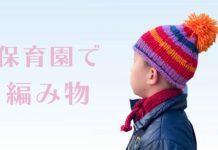 保育園で編み物。手作りニット帽とマフラーを着た年長の息子