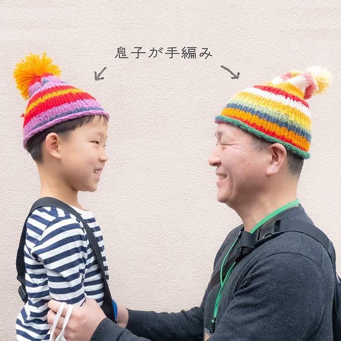 親子でお揃いのニット帽