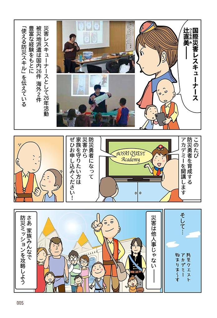 防災クエスト 国際災害レスキューナースの辻直美さん