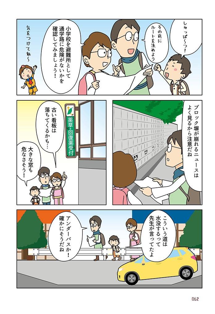 防災クエスト 62ページ(漫画部分)