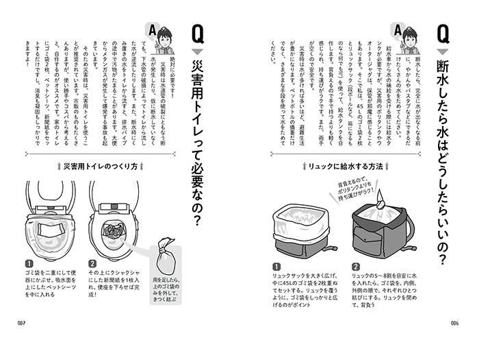 防災クエスト リュックに給水する方法、災害用トイレの作り方