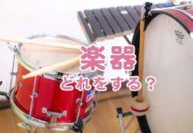 楽器、どれをする?