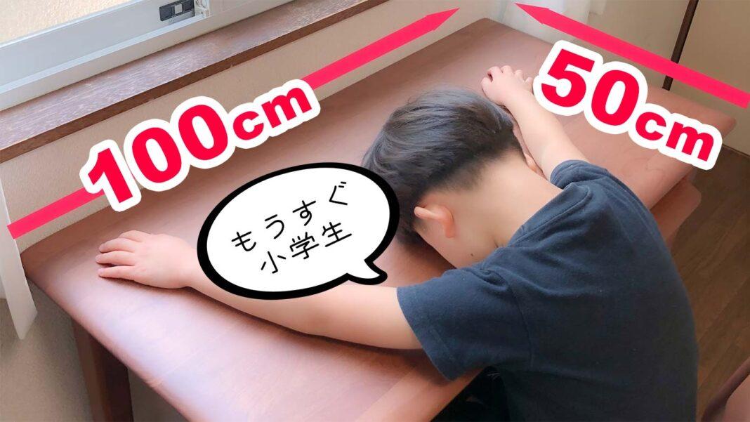 学習机の天板と両手を広げた子ども(サイズ比較)