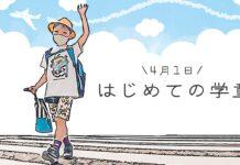 初めての学童(登校中の小学1年生)
