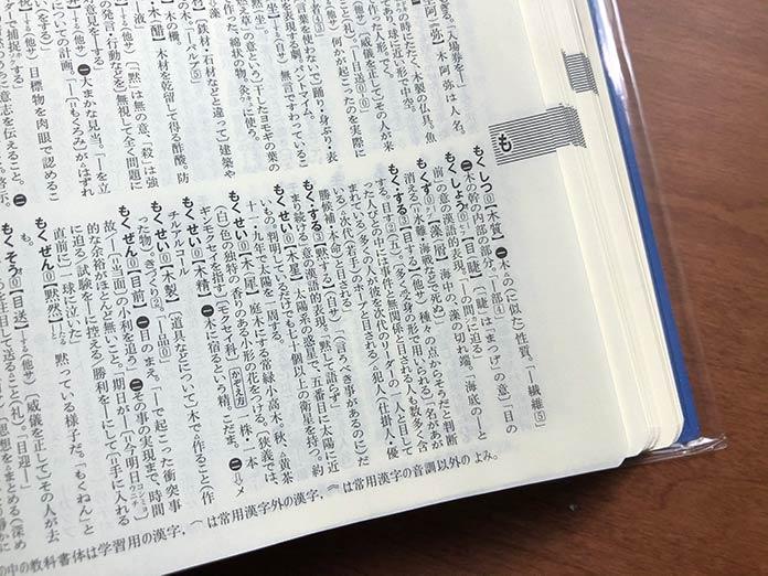 国語辞典でも黙食を調べているところ