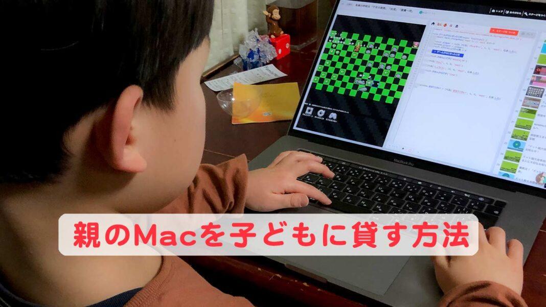 親のMacを子どもに貸す方法