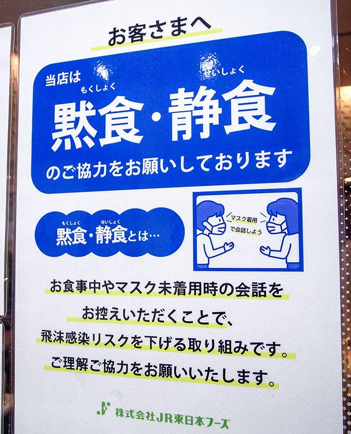 黙食・静食の協力をお願いするポスター