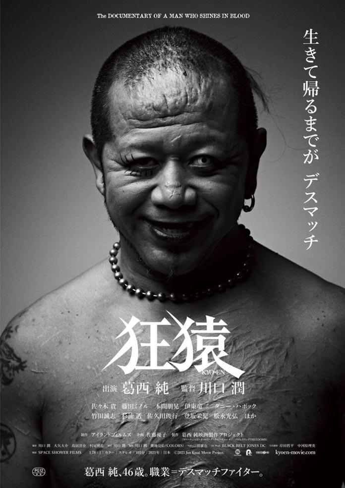葛西純・ドキュメンタリー映画「狂猿」ポスター