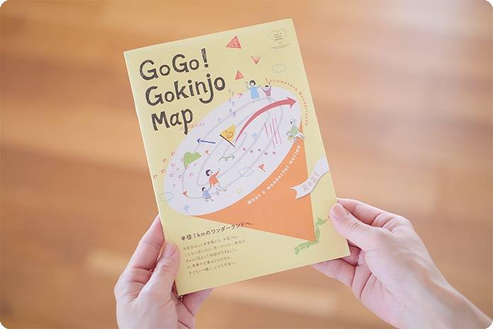 Go Go! ご近所マップ 表紙