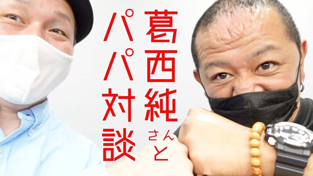葛西純さんと北野啓太郎、父親をテーマにパパ対談