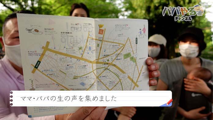 Go Go!ご近所マップ 何が掲載されているの?